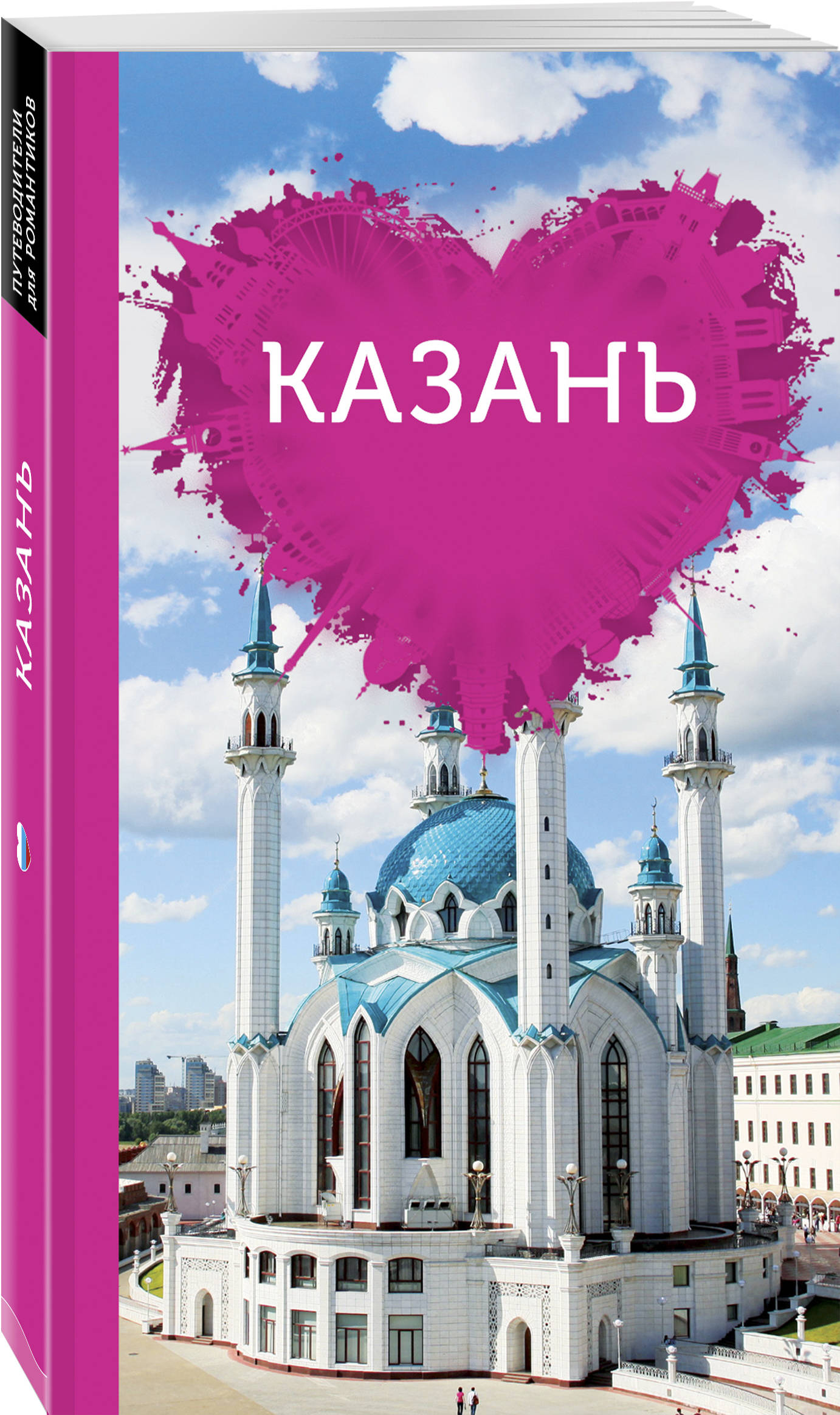 Ковалева Я.В. Казань для романтиков