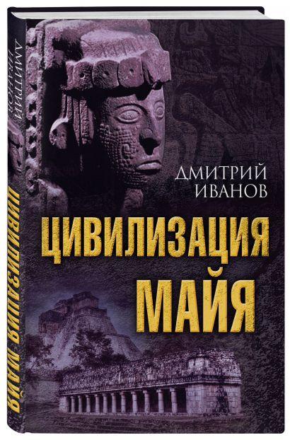 Цивилизация майя - фото 1