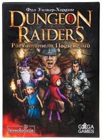 Расхитители подземелий (Dungeon Raiders) (Настольная игра)