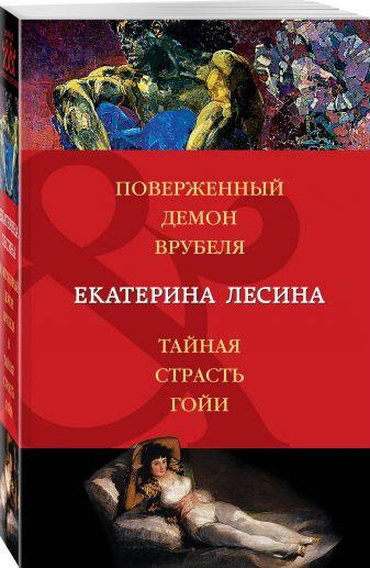 Екатерина Лесина - Поверженный демон Врубеля. Тайная страсть Гойи обложка книги