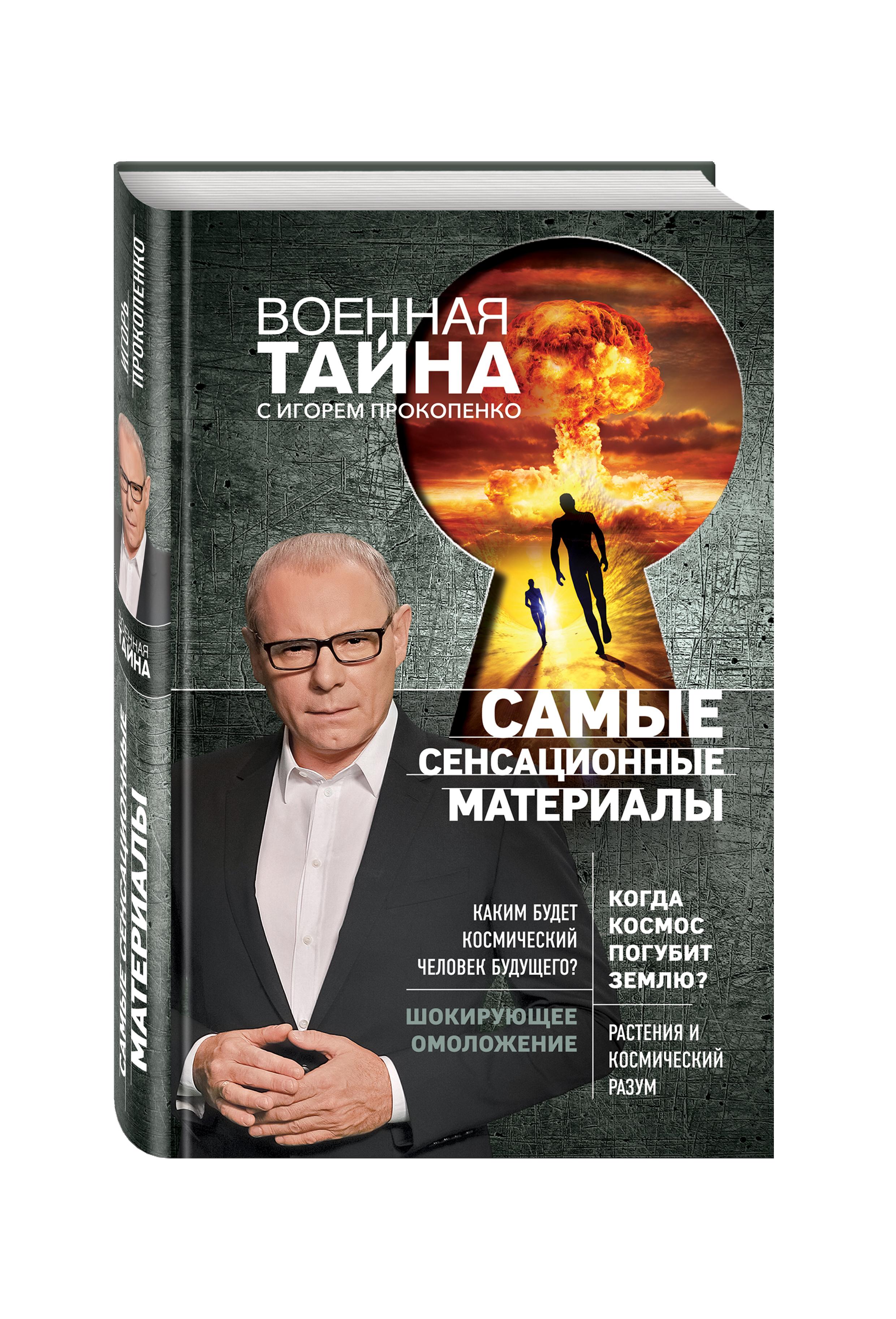 Самые сенсационные материалы от book24.ru
