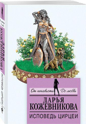Исповедь Цирцеи Дарья Кожевникова