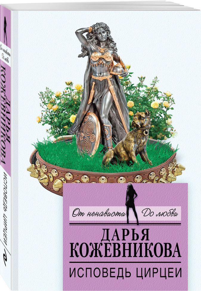 Дарья Кожевникова - Исповедь Цирцеи обложка книги