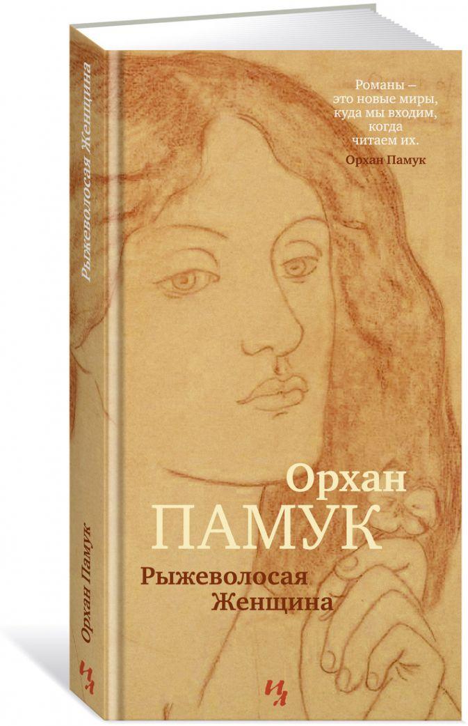 Памук О. - Рыжеволосая Женщина обложка книги