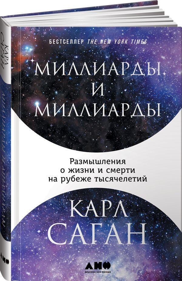 интересно Миллиарды и миллиарды: Размышления о жизни и смерти на рубеже тысячелетий книга