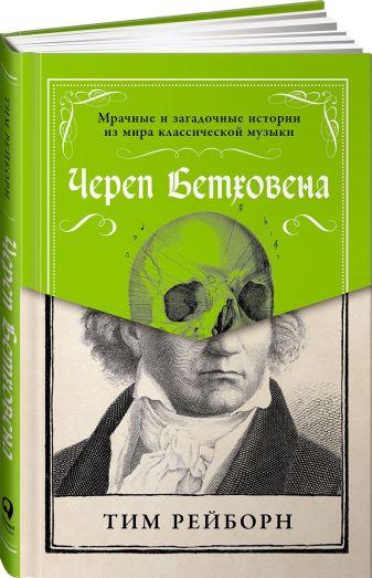 Рейборн Т. - Череп Бетховена: Мрачные и загадочные истории из мира классической музыки обложка книги