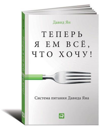 Теперь я ем все, что хочу! Система питания Давида Яна (обложка) - фото 1