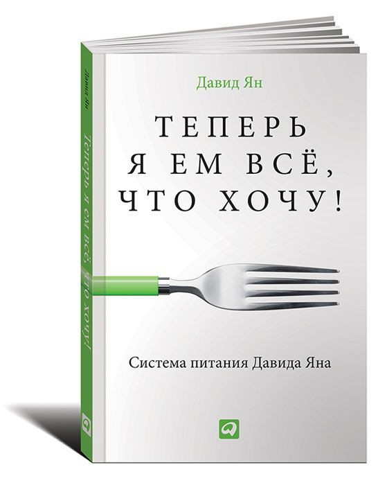 Ян Д. Теперь я ем все, что хочу! Система питания Давида Яна (обложка) топливо человек doc давид ян