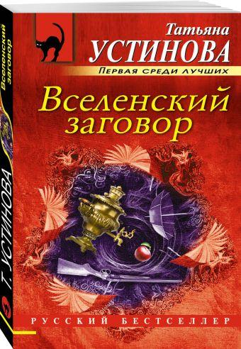 Вселенский заговор Устинова Т.В.