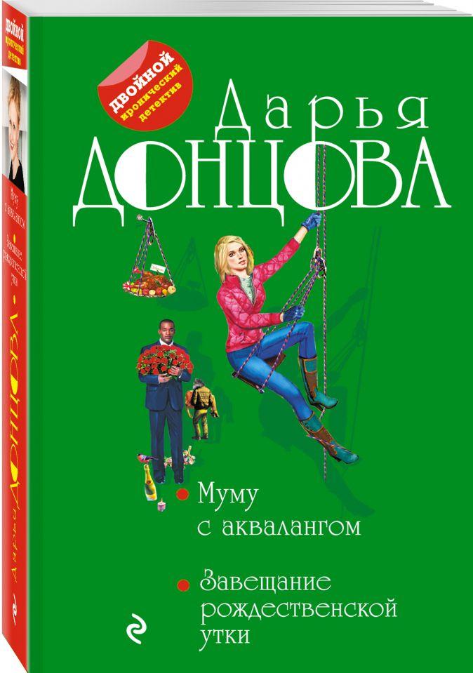 Дарья Донцова - Муму с аквалангом. Завещание рождественской утки обложка книги