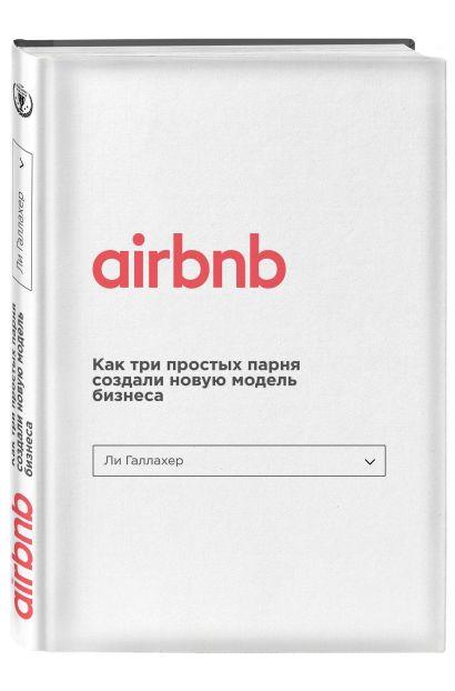 Airbnb. Как три простых парня создали новую модель бизнеса - фото 1