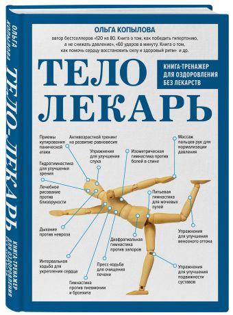 Тело-лекарь. Книга-тренажер для оздоровления без лекарств Ольга Копылова