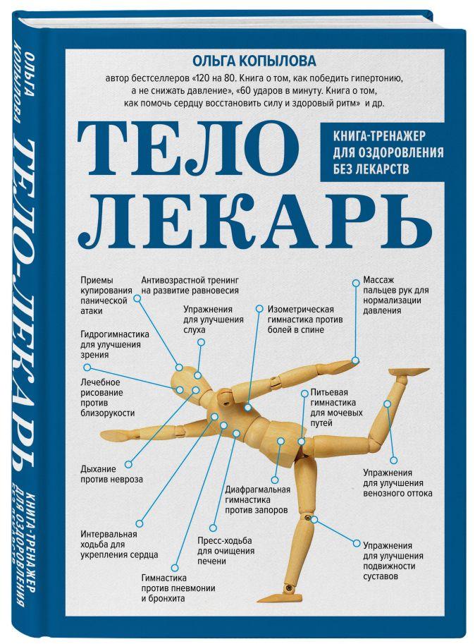Ольга Копылова - Тело-лекарь. Книга-тренажер для оздоровления без лекарств обложка книги