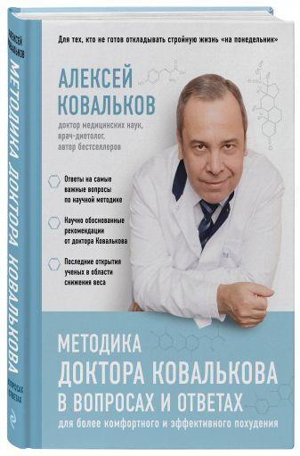 Алексей Ковальков - Методика доктора Ковалькова в вопросах и ответах обложка книги