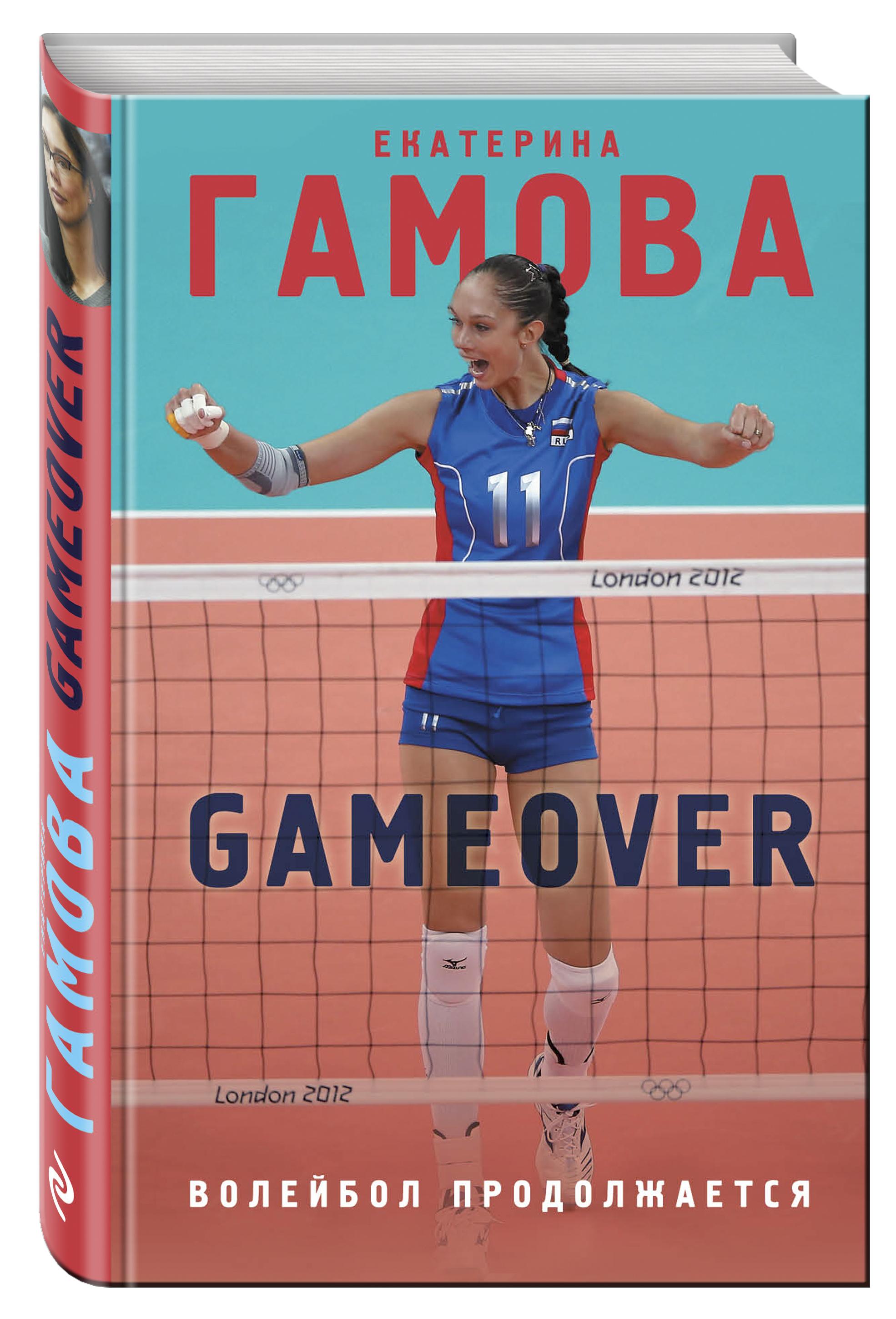 Гамова Е.А. Game Over. Волейбол продолжается книга мастеров