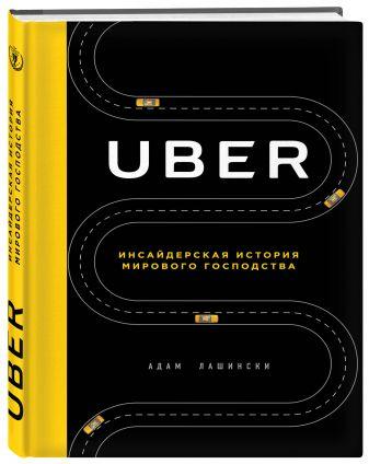 Адам Лашински - UBER. Инсайдерская история мирового господства обложка книги