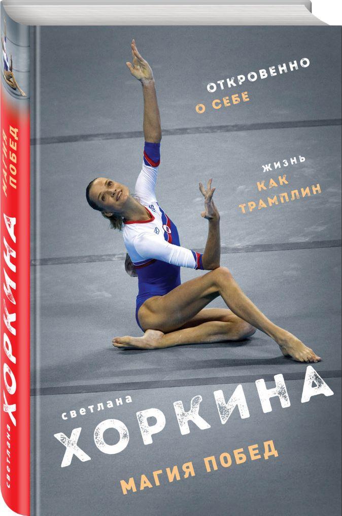 Светлана Хоркина - Магия побед обложка книги