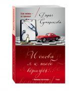 Сумарокова Дарья - И снова я к тебе вернусь...' обложка книги