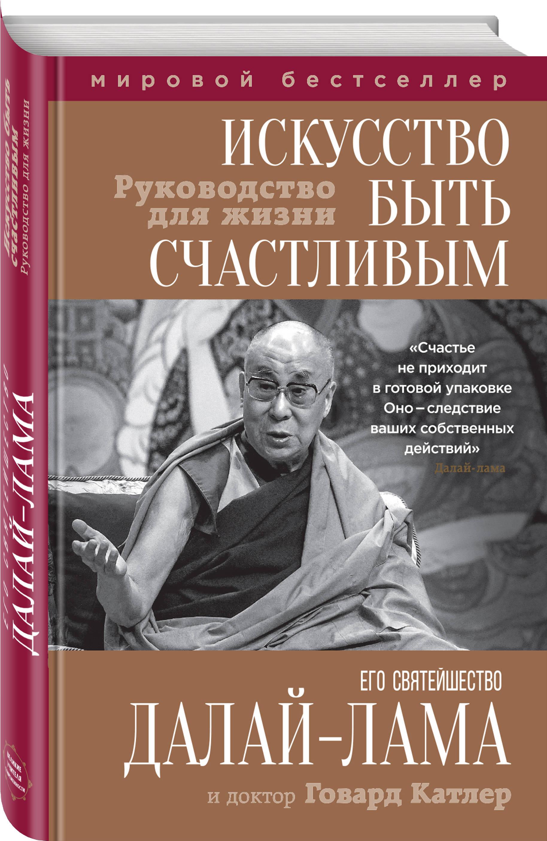 Далай-лама Искусство быть счастливым (оф. 7БЦ)