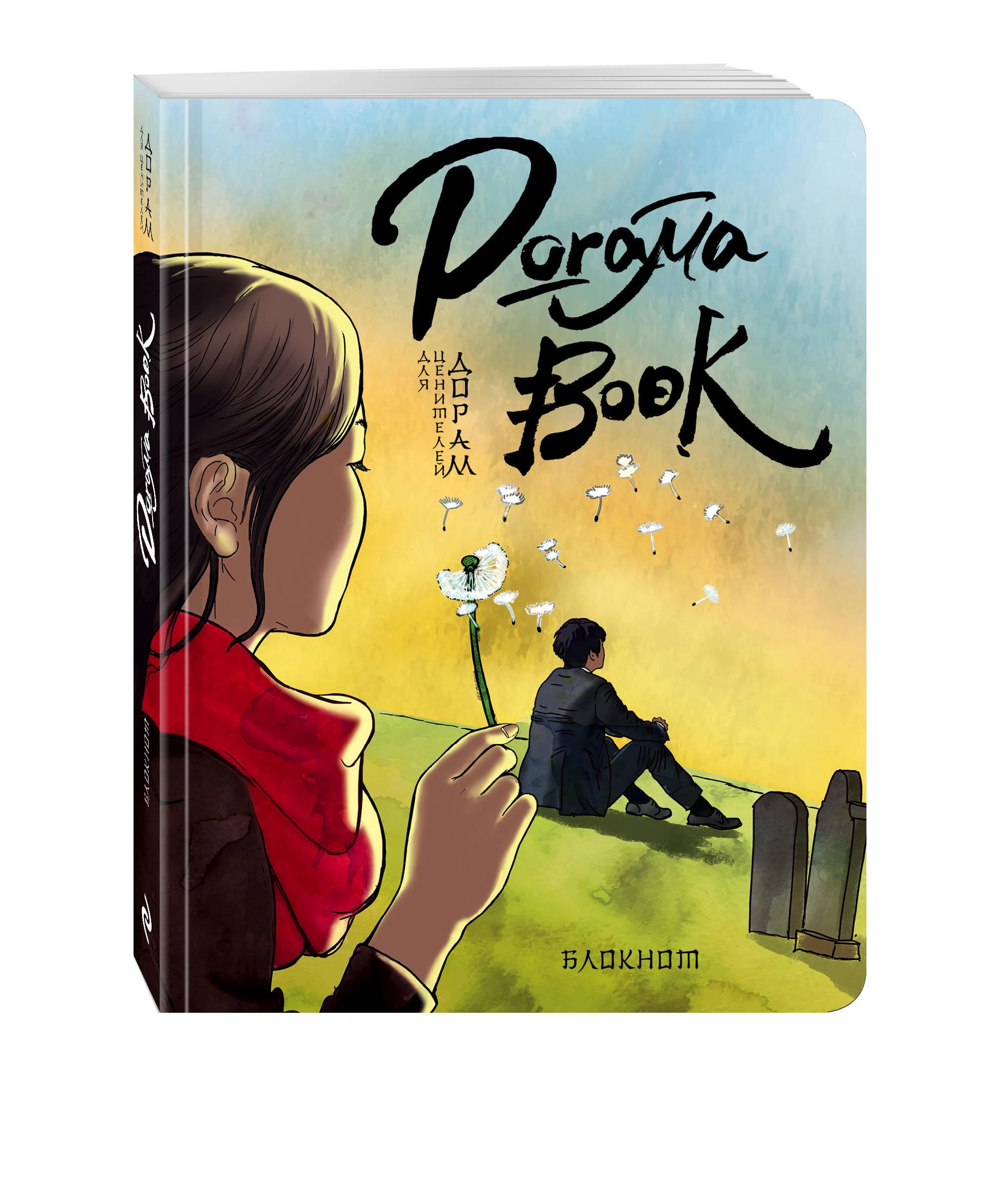 Doramabook (Токкеби) от book24.ru