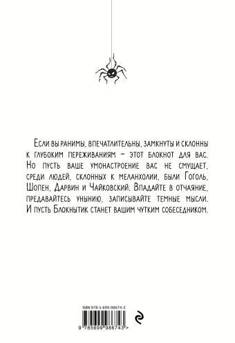 Блокнытик. Жесть. Тоска. Печалька (золотой) Батакова Ирина