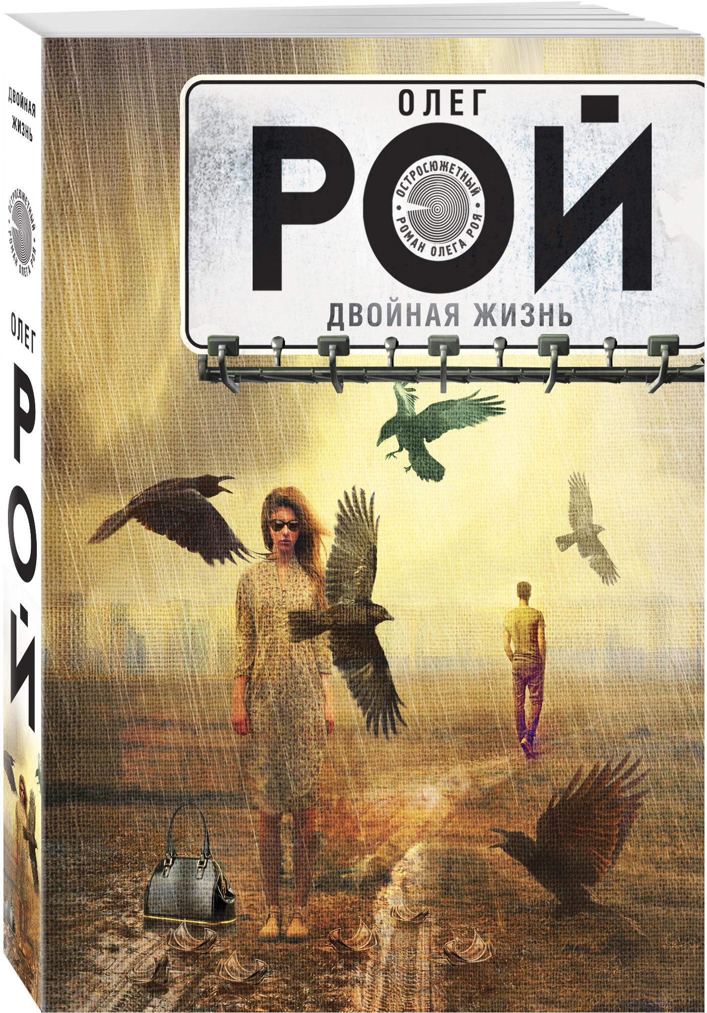 Рой О. Двойная жизнь ISBN: 978-5-699-98673-6