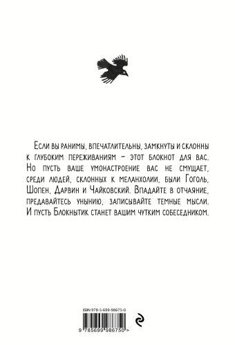 Блокнытик. Жесть. Тоска. Печалька (лиловый) Батакова Ирина