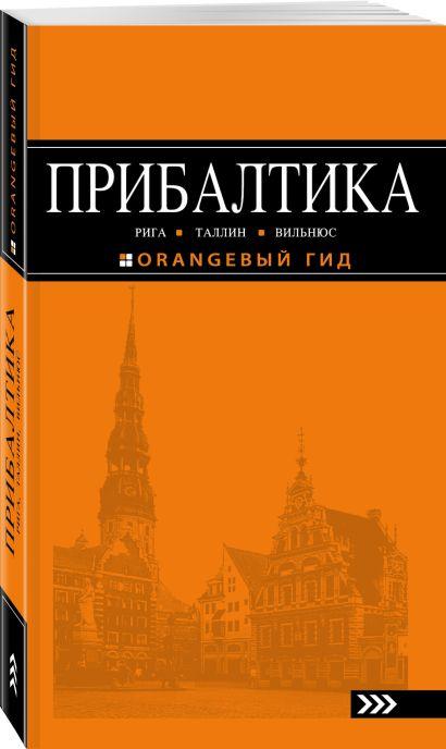 ПРИБАЛТИКА: Рига, Таллин, Вильнюс: путеводитель 5-е изд., испр. и доп. - фото 1