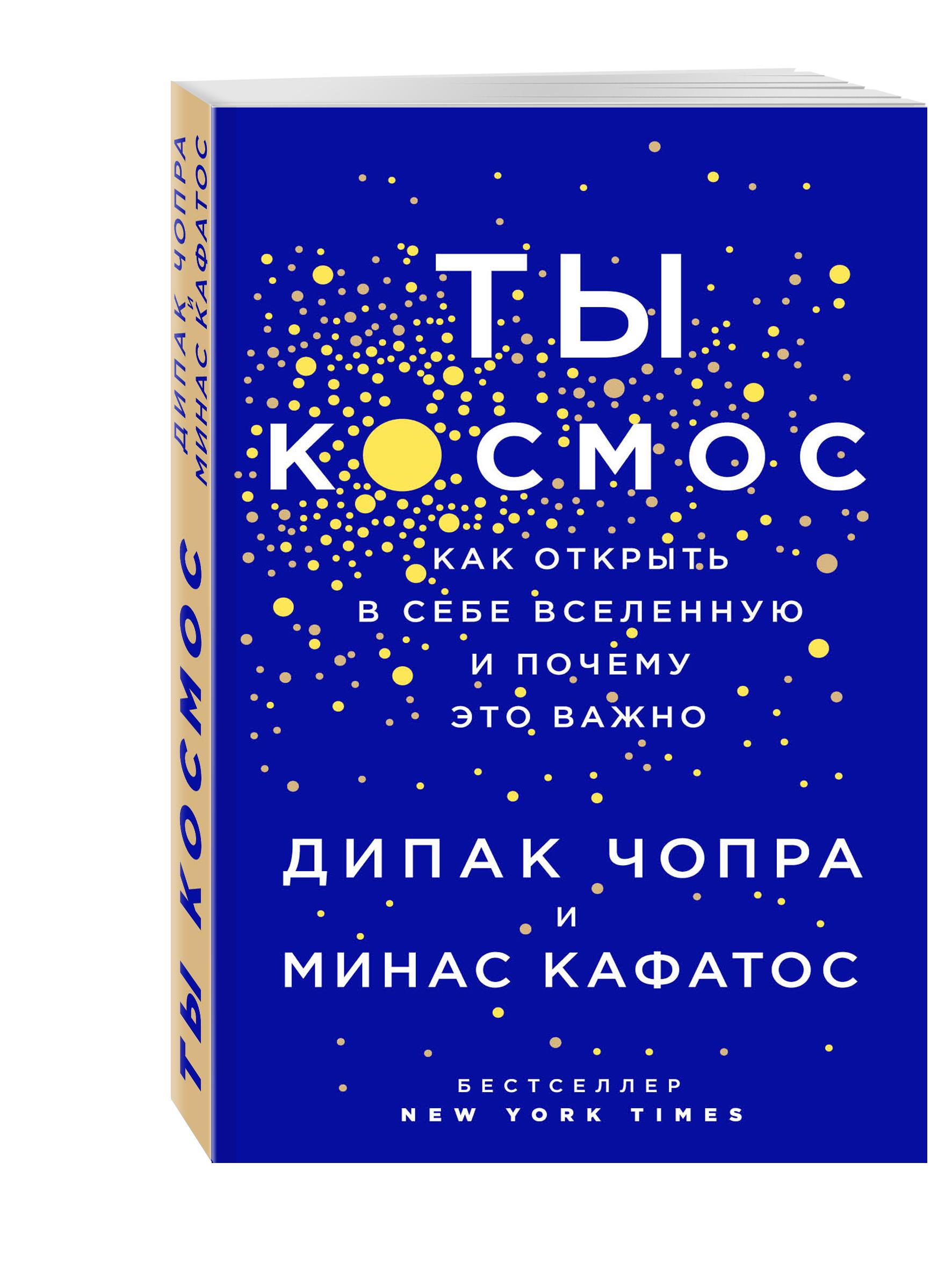 Дипак Чопра, Минас Кафатос Ты - Космос. Как открыть в себе вселенную и почему это важно