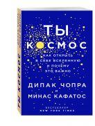 Дипак Чопра, Минас Кафатос - Ты - Космос. Как открыть в себе вселенную и почему это важно' обложка книги