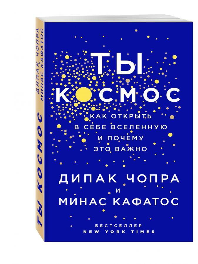 Ты - Космос. Как открыть в себе вселенную и почему это важно Дипак Чопра, Минас Кафатос