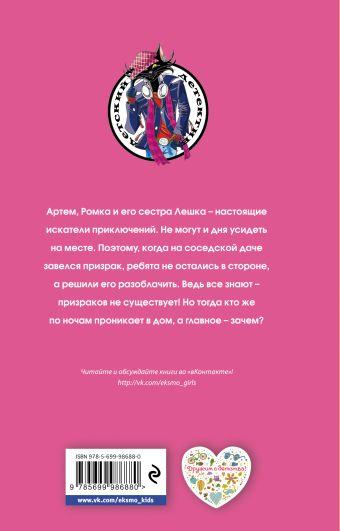 Приманка для призрака Кузнецова Н.А.