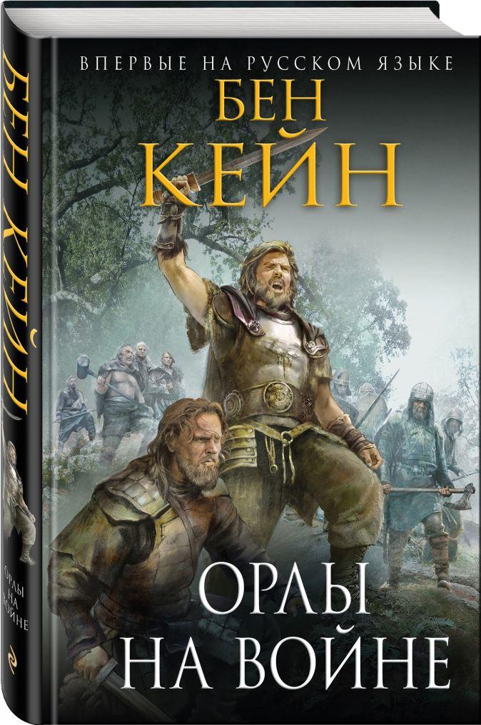Бен Кейн - Орлы на войне обложка книги
