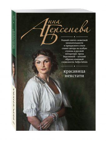 Красавица некстати Берсенева А.
