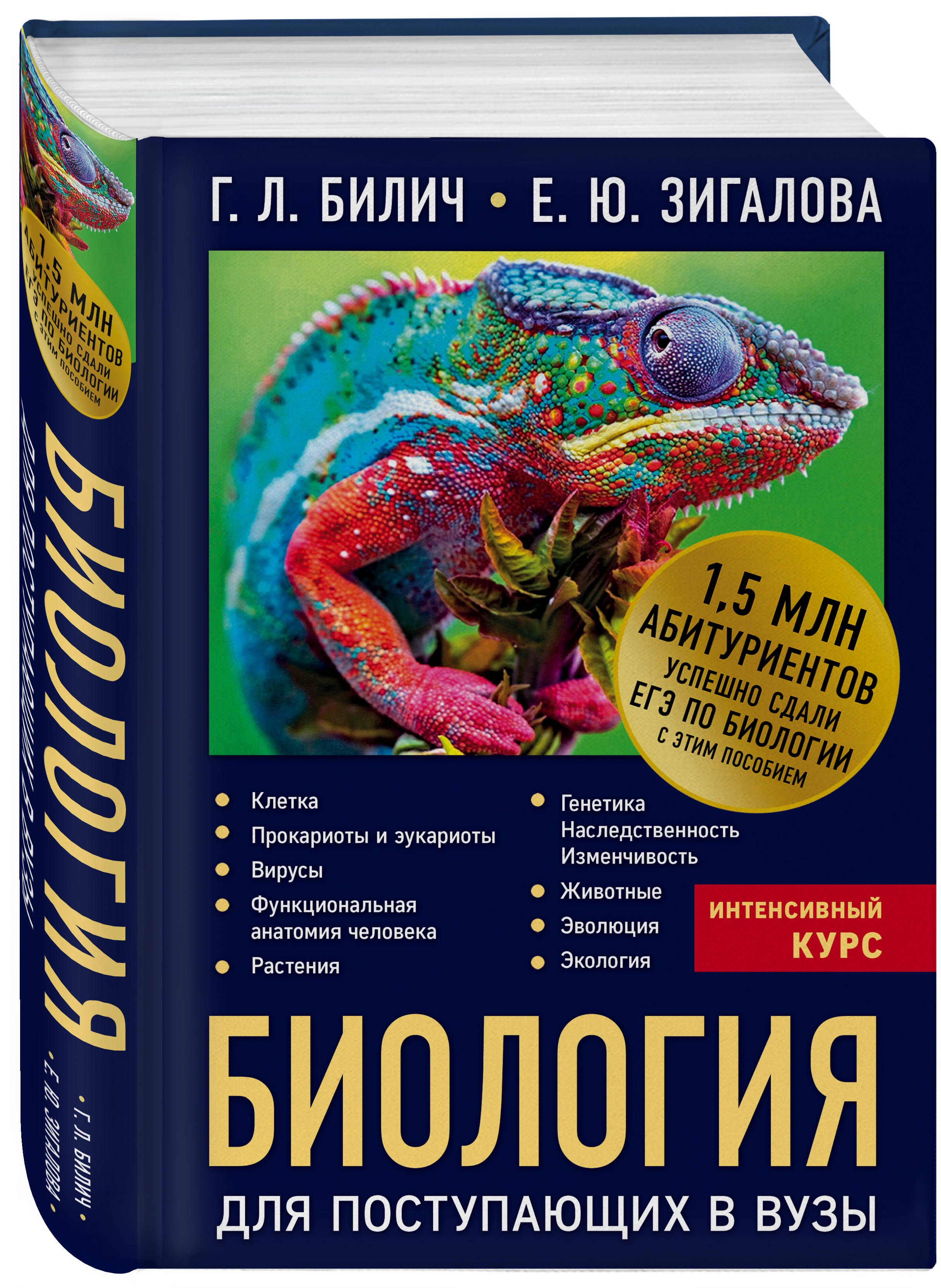 Биология для поступающих в вузы ( Билич Габриэль Лазаревич, Зигалова Елена Юрьевна  )