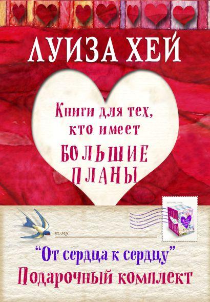 """Подарочный комплект """"От сердца к сердцу""""(5 книг) - фото 1"""