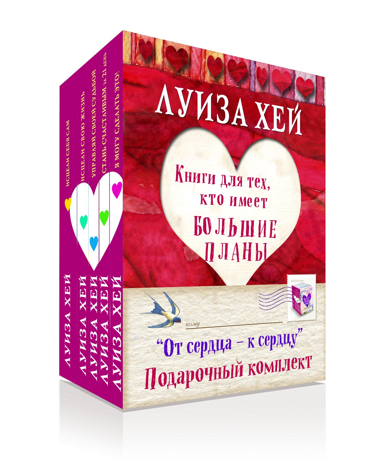 Подарочный комплект От сердца к сердцу(5 книг)