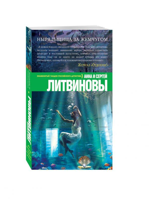 Ныряльщица за жемчугом Литвинова А.В., Литвинов С.В.