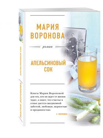 Мария Воронова - Апельсиновый сок обложка книги