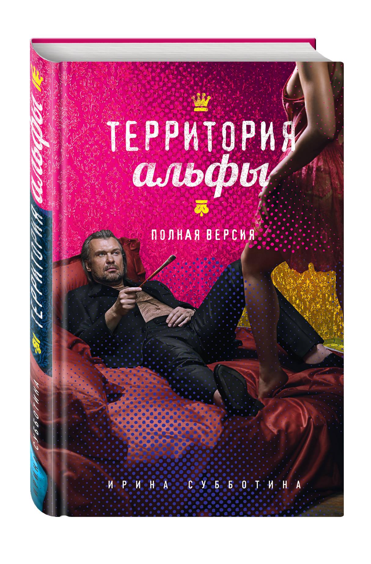 Ирина Субботина Территория альфы. Полная версия
