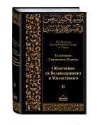 Абд ар-Рахман бин Насир ас-Саади - Толкование Священного Корана в 2-х томах ( том II)' обложка книги
