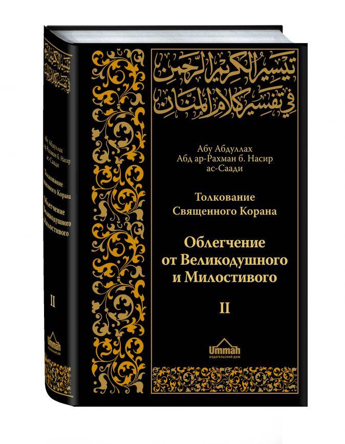 Абд ар-Рахман бин Насир ас-Саади - Толкование Священного Корана в 2-х томах ( том II) обложка книги