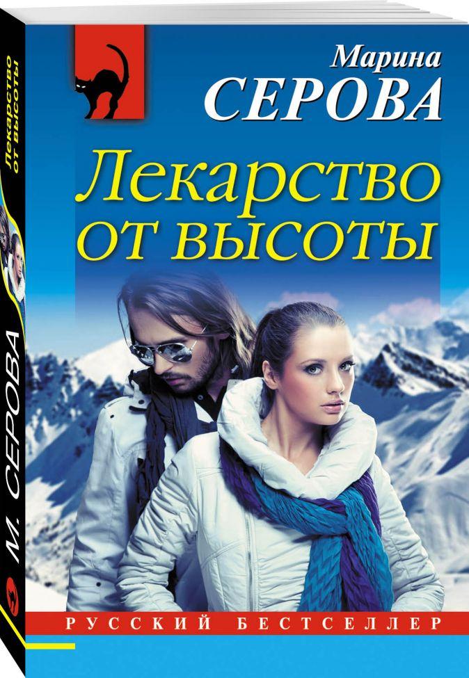 Марина Серова - Лекарство от высоты обложка книги