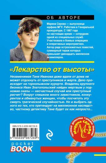 Лекарство от высоты Марина Серова
