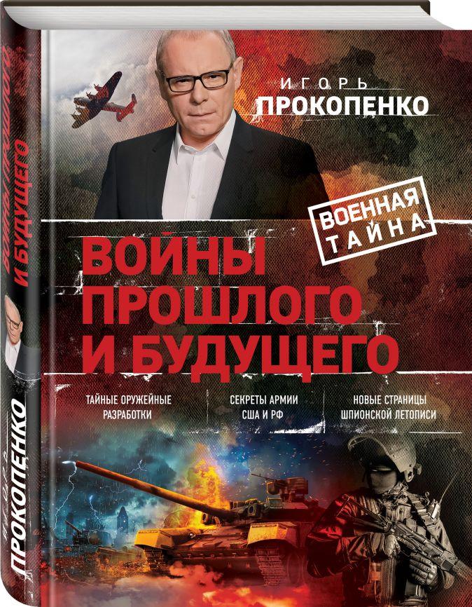 Игорь Прокопенко - Войны прошлого и будущего обложка книги