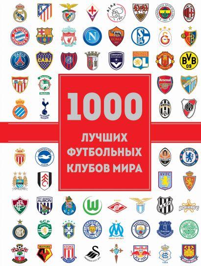 1000 лучших футбольных клубов мира (2-е изд.) - фото 1