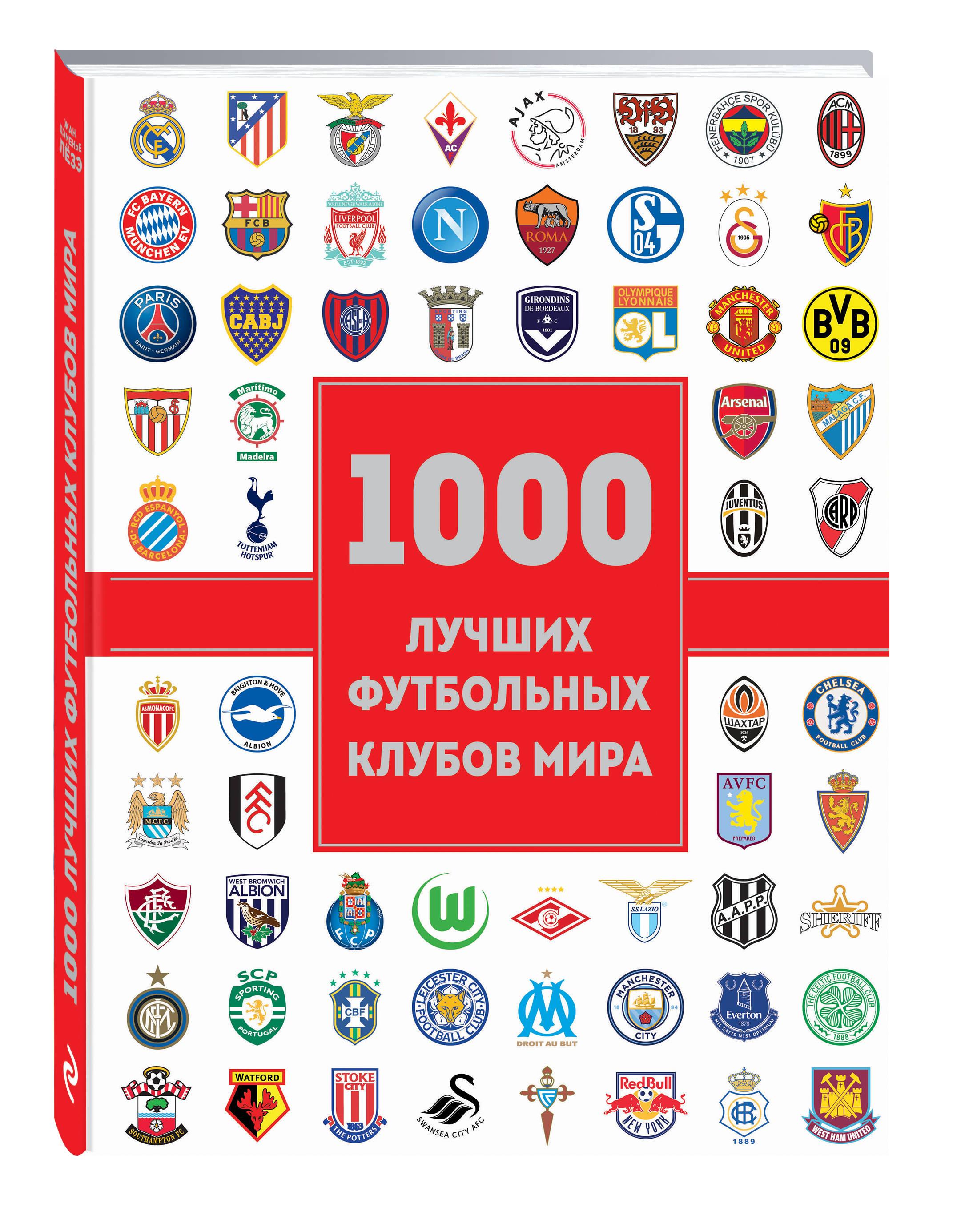 Жан Дэменье Лёзэ 1000 лучших футбольных клубов мира (2-е изд.) 1000 лучших впечатлений которые все мечтают испытать