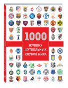 Лёзэ Ж. - 1000 лучших футбольных клубов мира (2-е изд.)' обложка книги