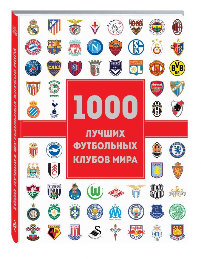1000 лучших футбольных клубов мира (2-е изд.) Жан Дэменье Лёзэ