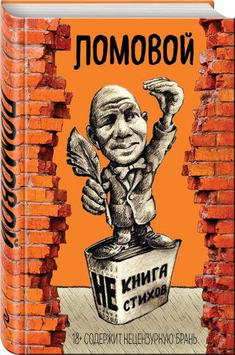 Ломовой - НЕкнига НЕстихов обложка книги